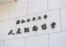 人見記念講堂は日本屈指の名ホール