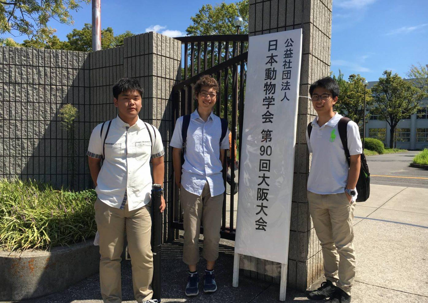 日本動物学会高校生ポスター発表に参加
