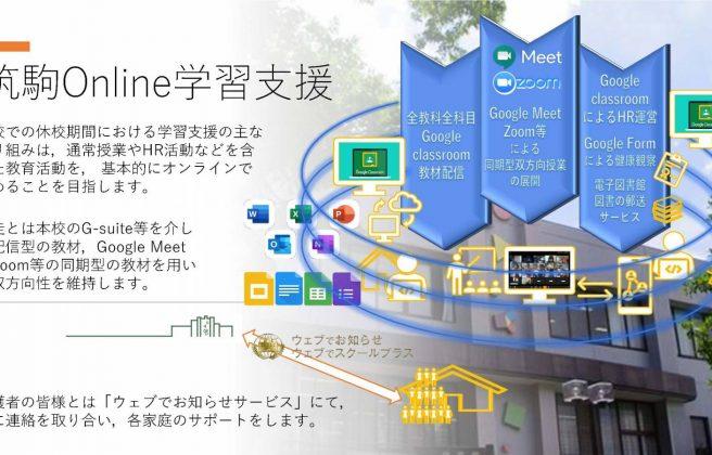 筑駒Online学習支援